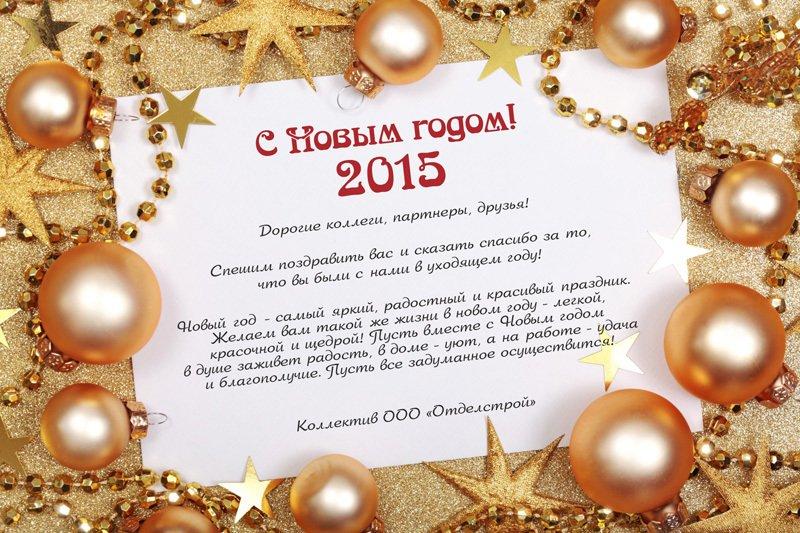Поздравление коллегам с новым 2015