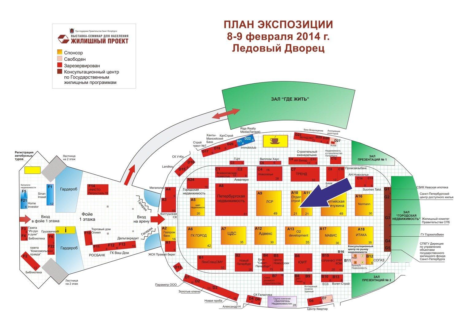 Схема зала ледового дворца с местами